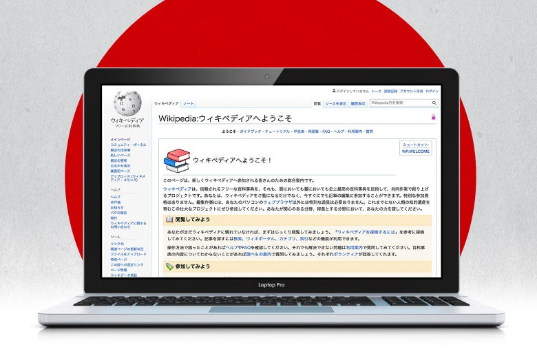 A laptop open to a Japanese Wikipedia page with a Japanese flag in the background.