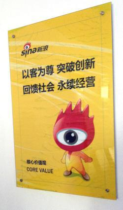 Sina posts its corporate philosophy.