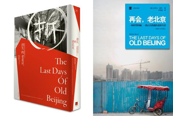 Meyer's book jackets from (left) Taiwan and (right) mainland China.