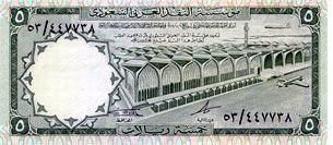 Saudi banknote, 1966