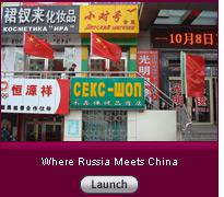 Where Russia Meets China. Click image to launch slide show.
