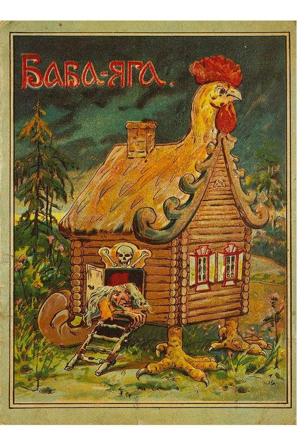 An illustration of Baba Yaga by Ivan Bilibin.