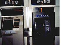 It used to be nearly impossible to get money out of banks in China