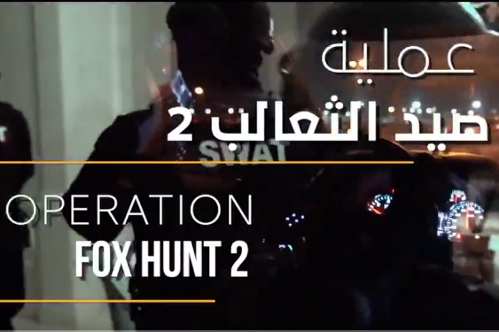 """The words """"Operation Fox Hunt 2"""" appear on an image of a SWAT officer"""