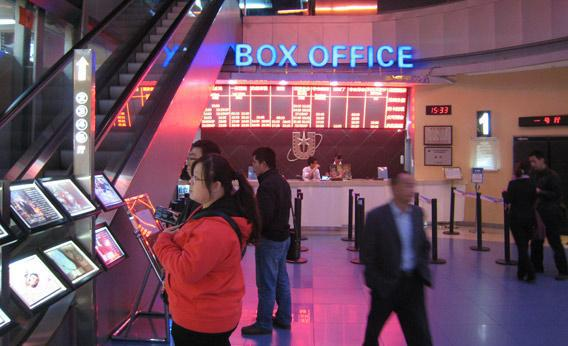 The lobby of the UME Cineplex in Haidian, Beijing.