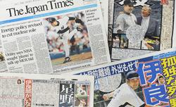 Front pages newspapers reporting on the death of Hideki Irabu in Tokyo. Click image to expand.
