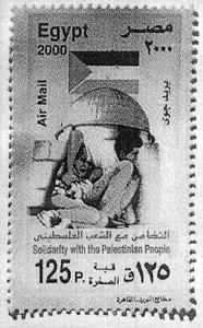 Egyptian stamp. Click image to expand.
