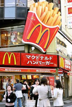 Fast food in Japan.